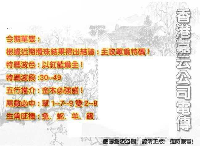 061期香港嘉云公司电传