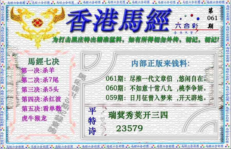 061期香港马经(新版)