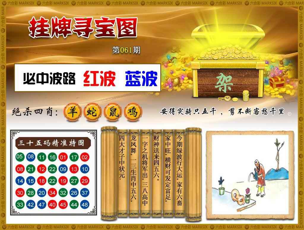 061期挂牌寻宝(新图)