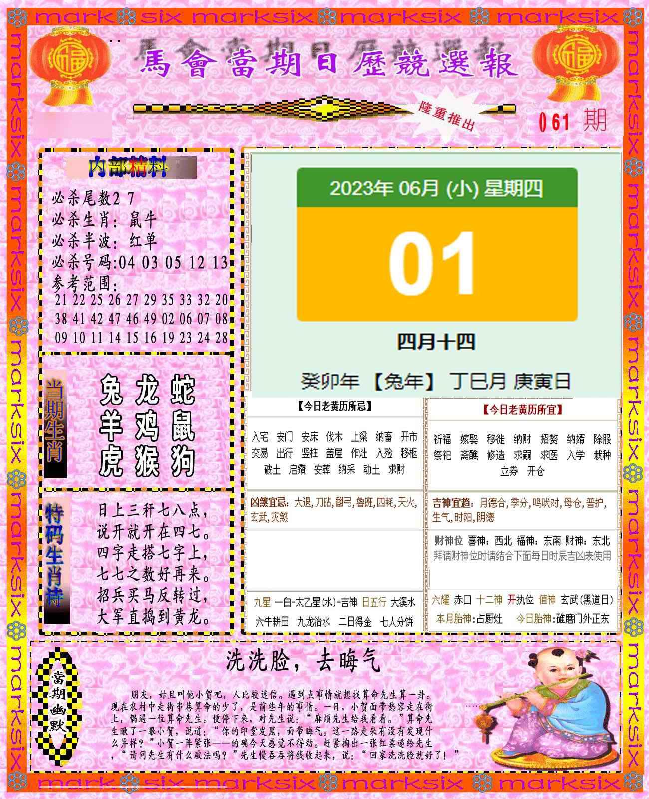 061期日历精选报(彩)