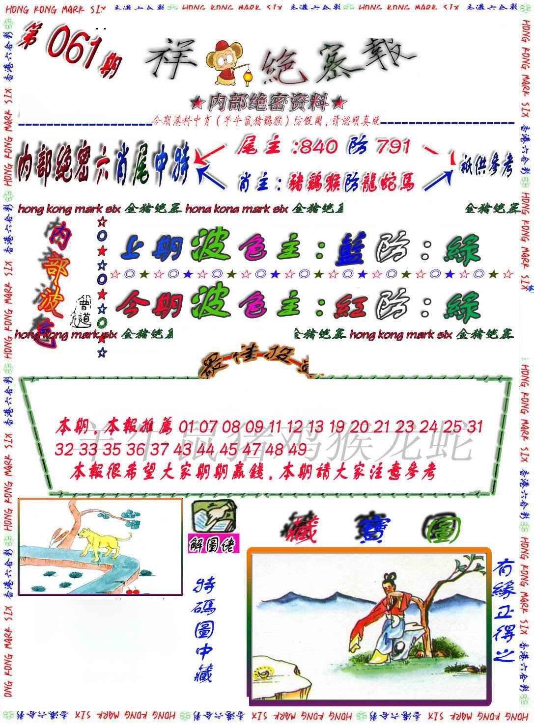 061期金鼠绝密图