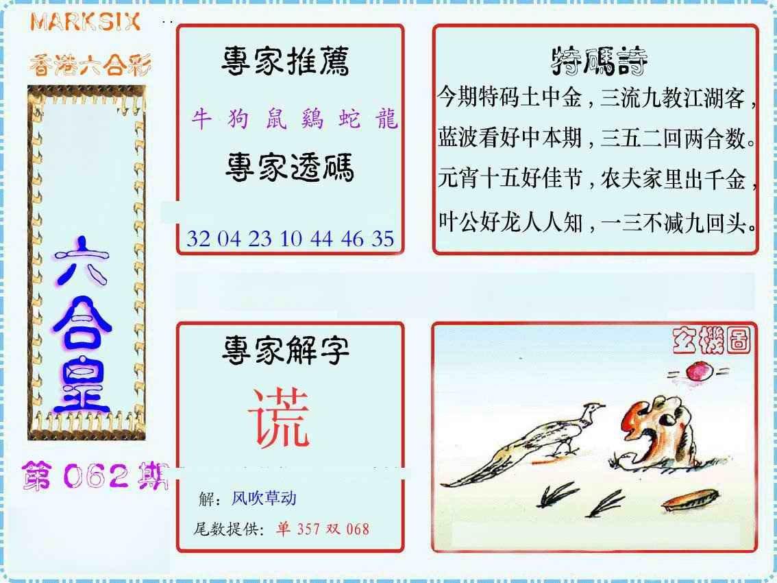 061期马经六合皇(新图)