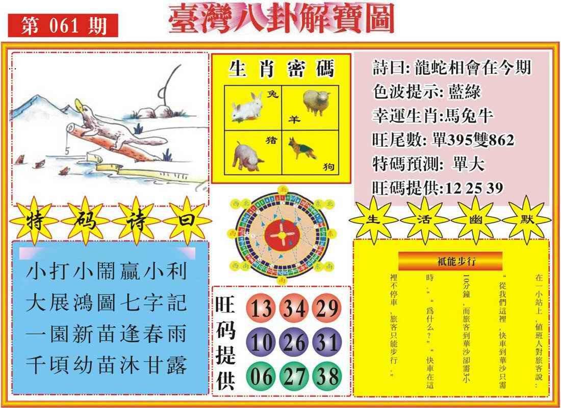 061期台湾八卦解宝图