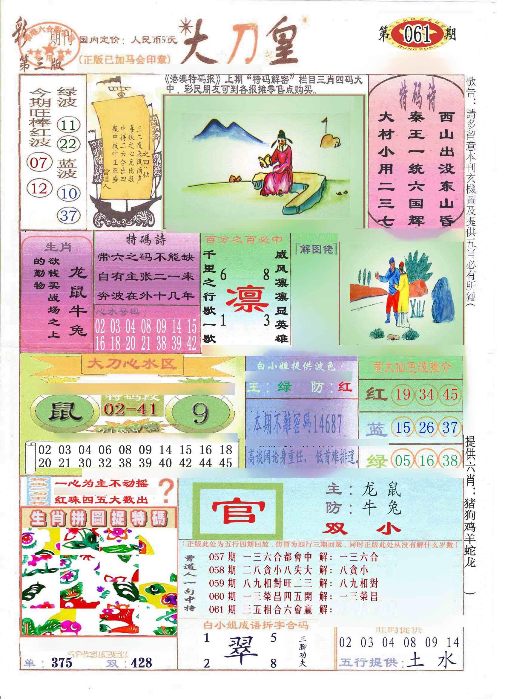 061期大刀皇(彩)