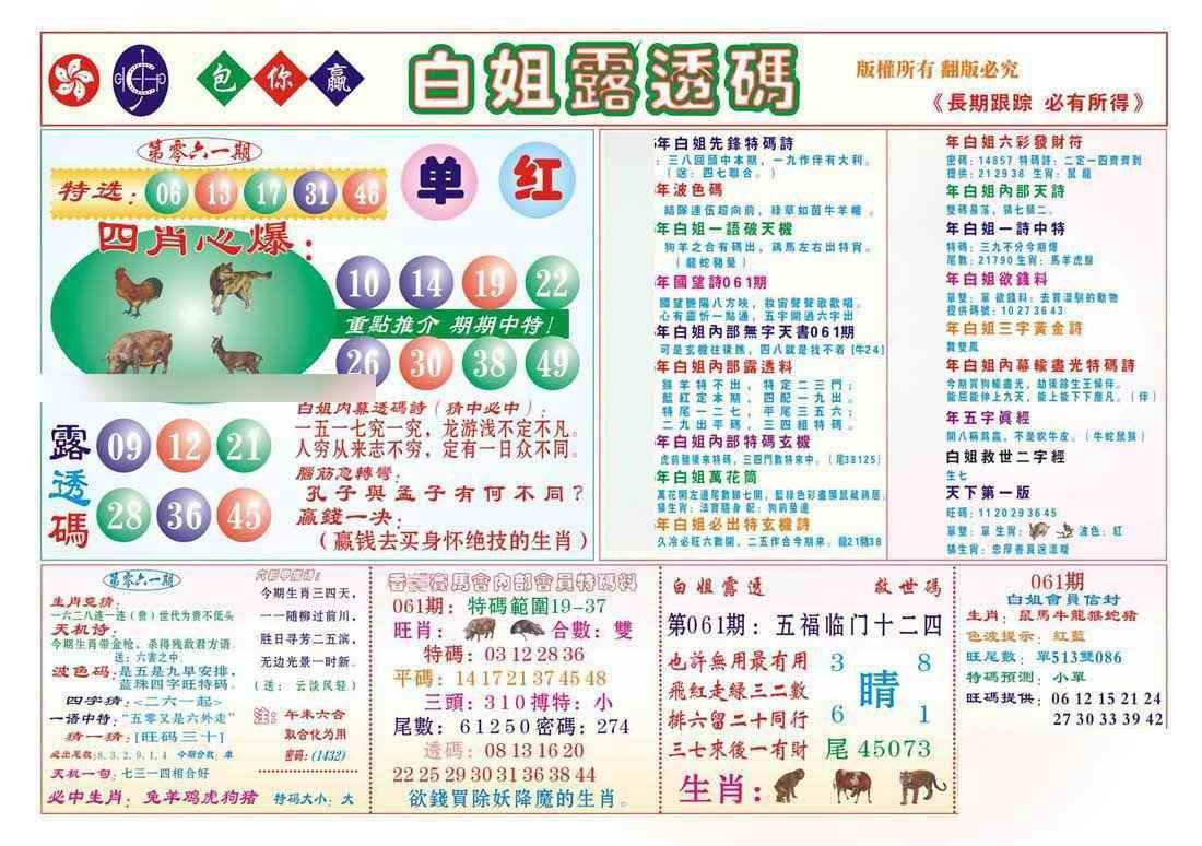 061期香港马会专刊B