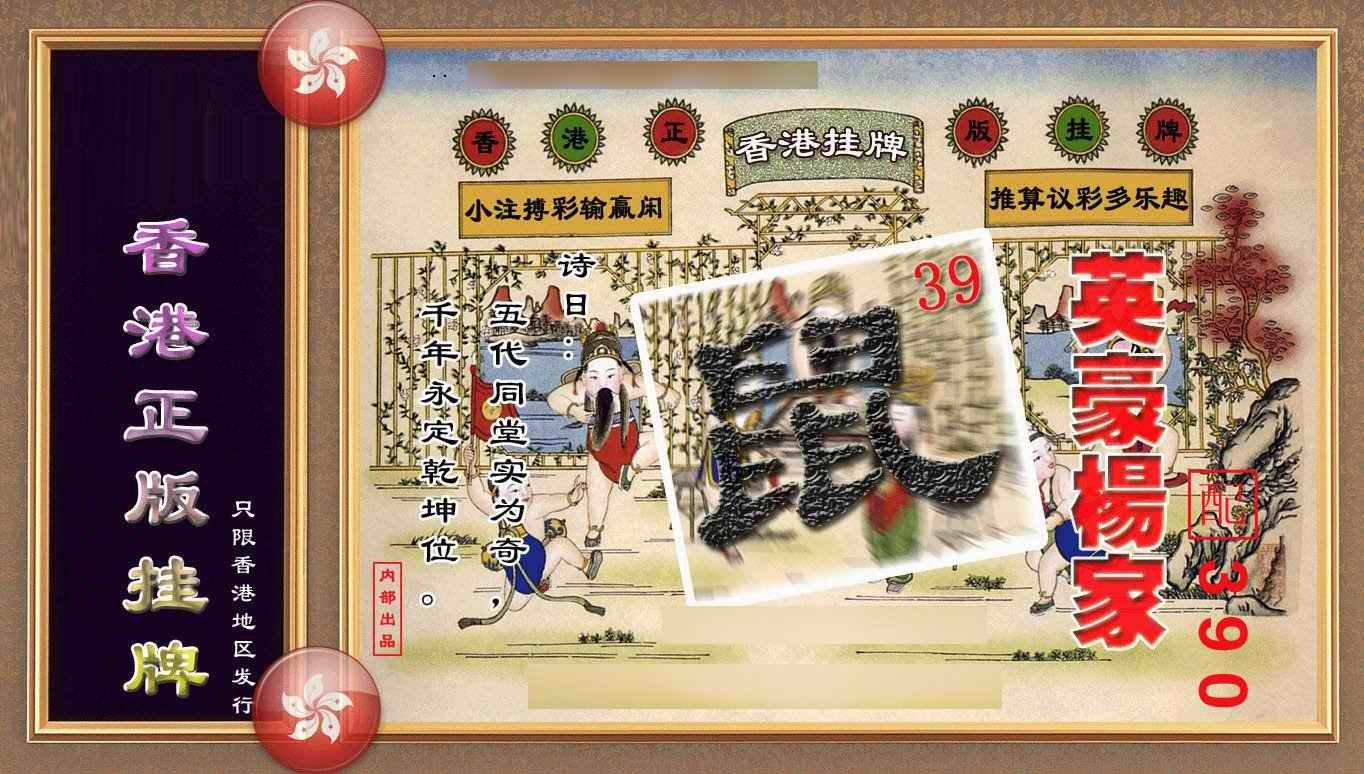 061期香港正版挂牌(另版)