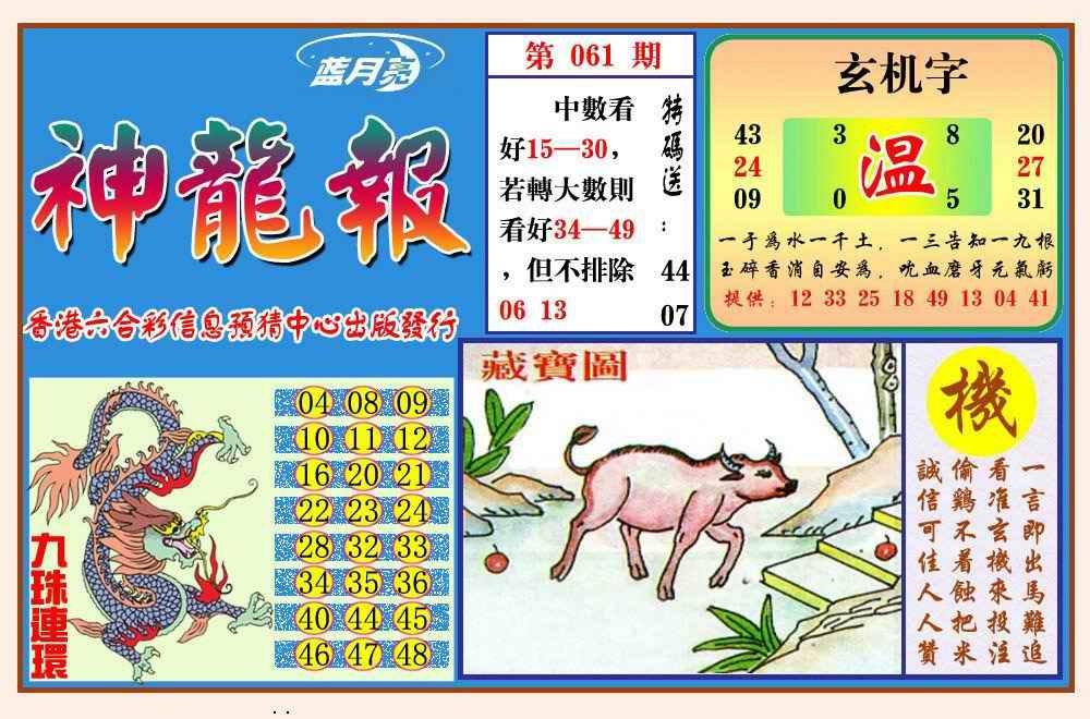 061期神龙报(新图)
