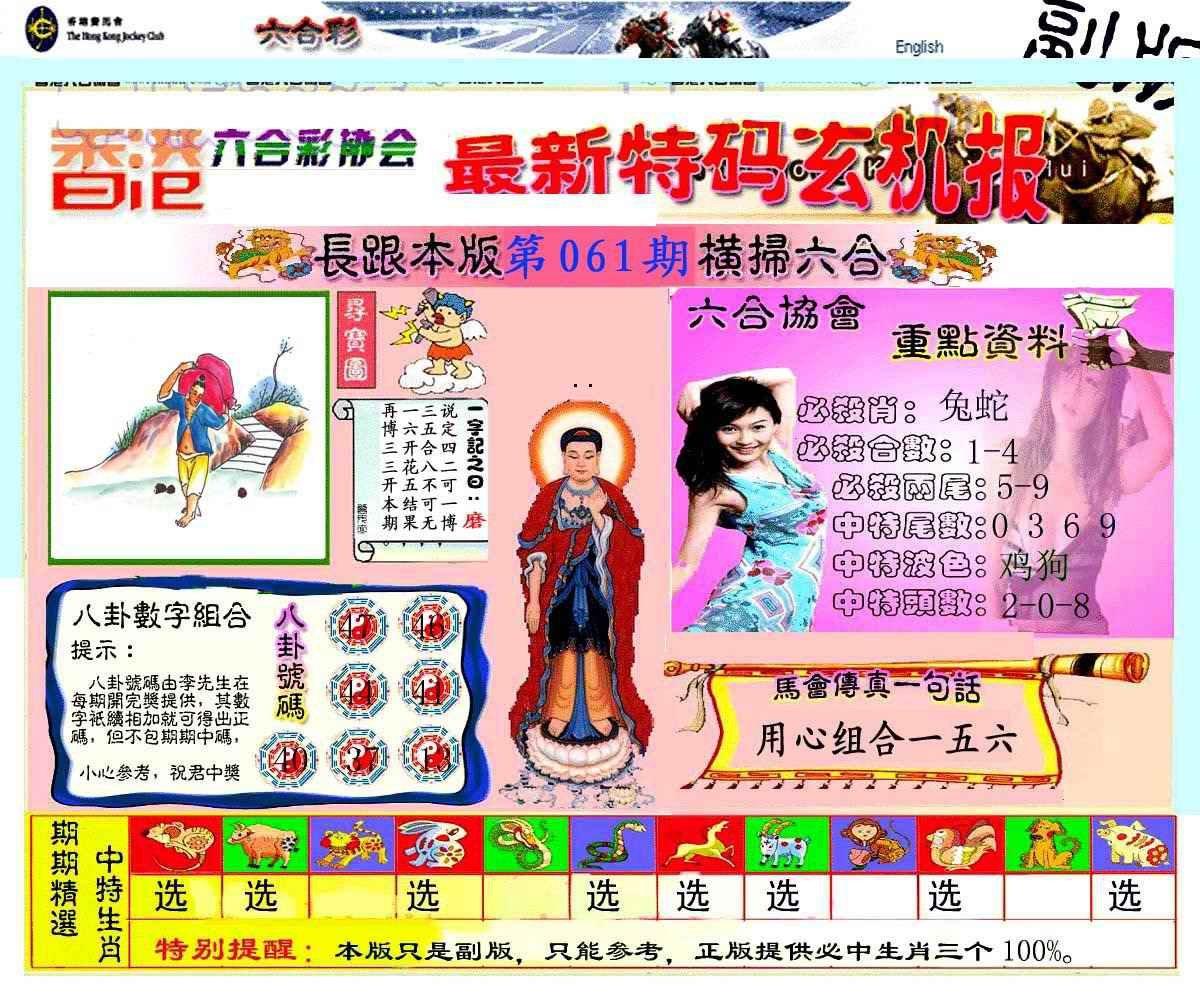061期九龙内幕玄机报
