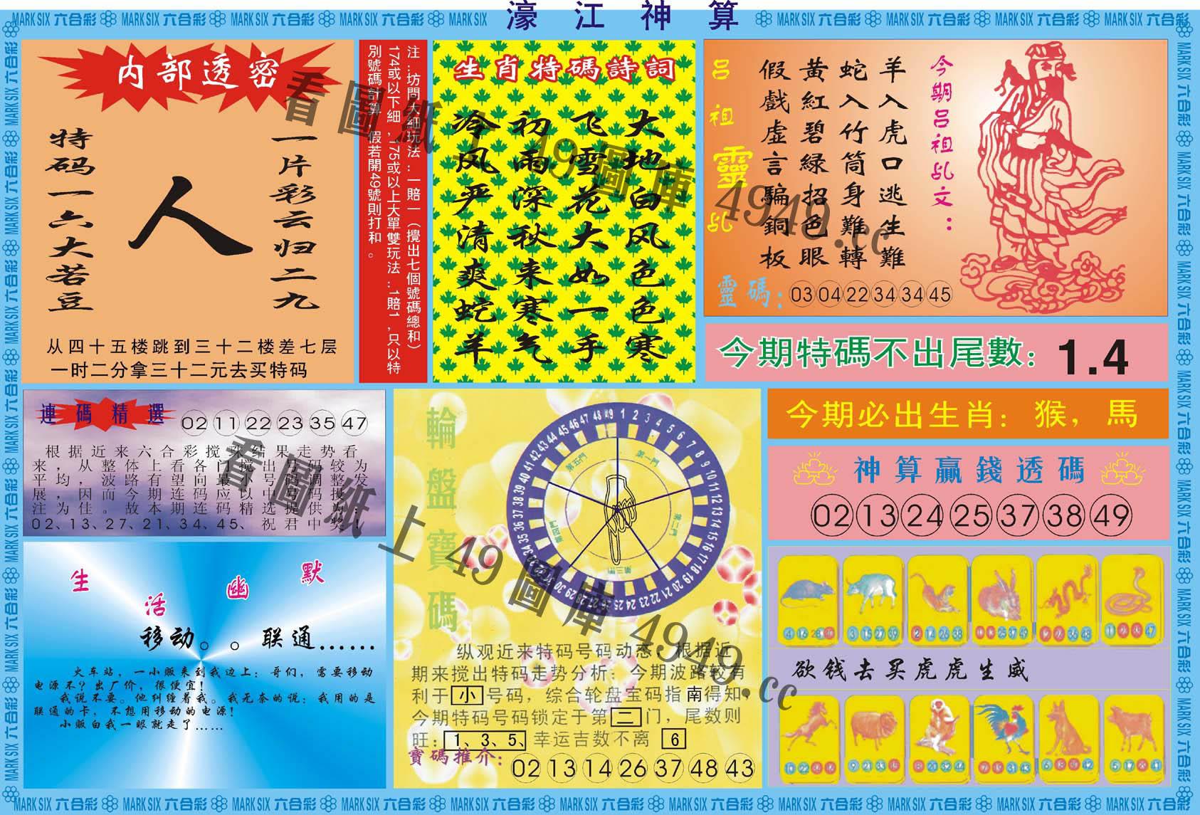 062期濠江神算B