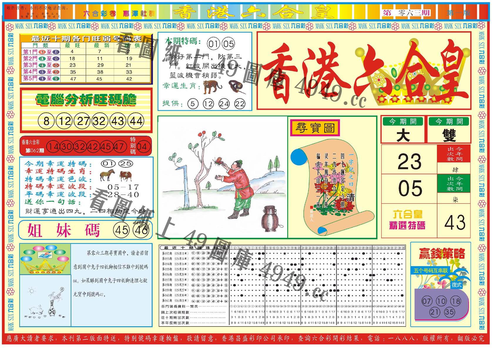 062期香港六合皇A