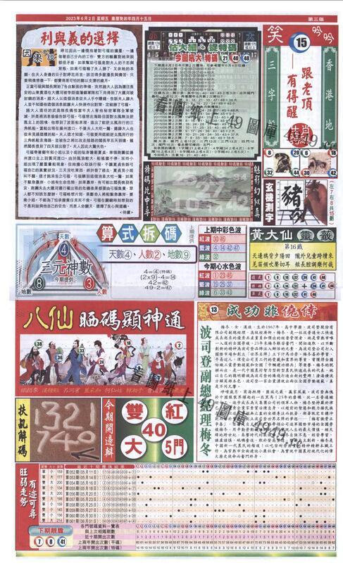 062期新报跑狗-1(正面)