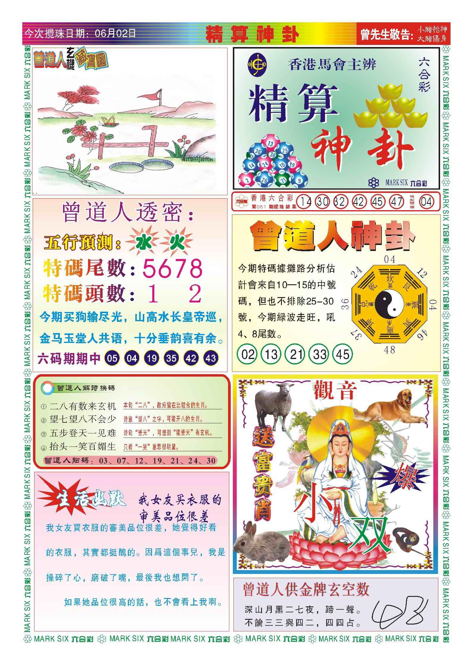 062期118精算神卦(新图)