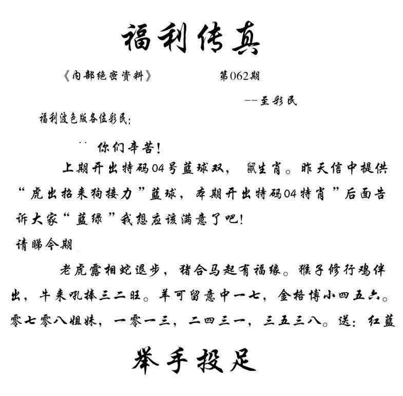 062期福利传真(信封)