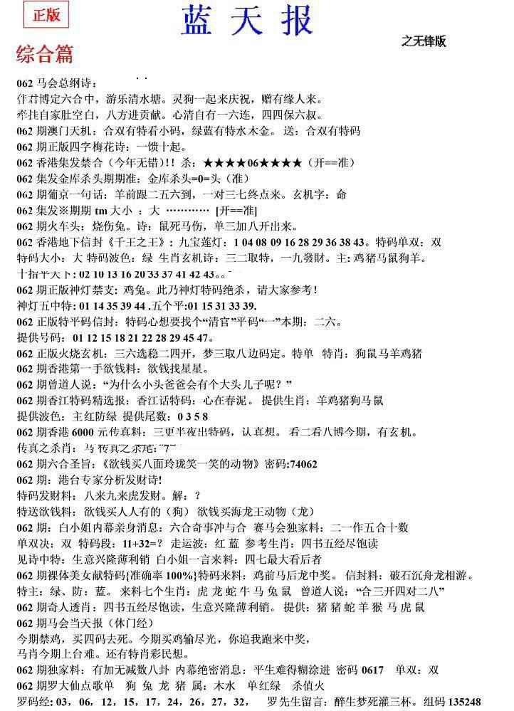 062期蓝天报(之无锋版)