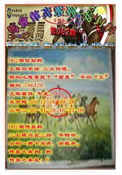 062期马会传真-信封料