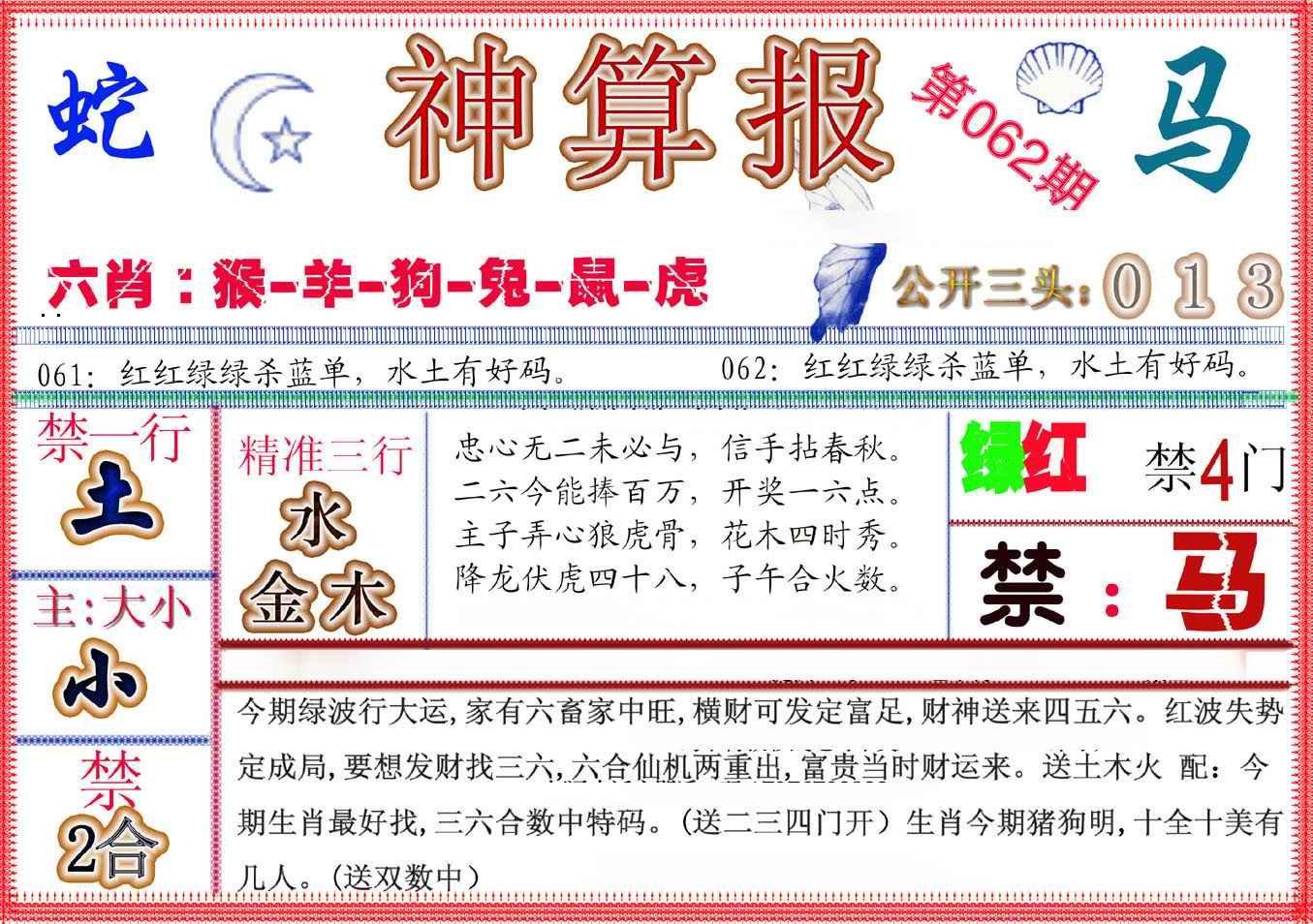 062期神算报(新版)