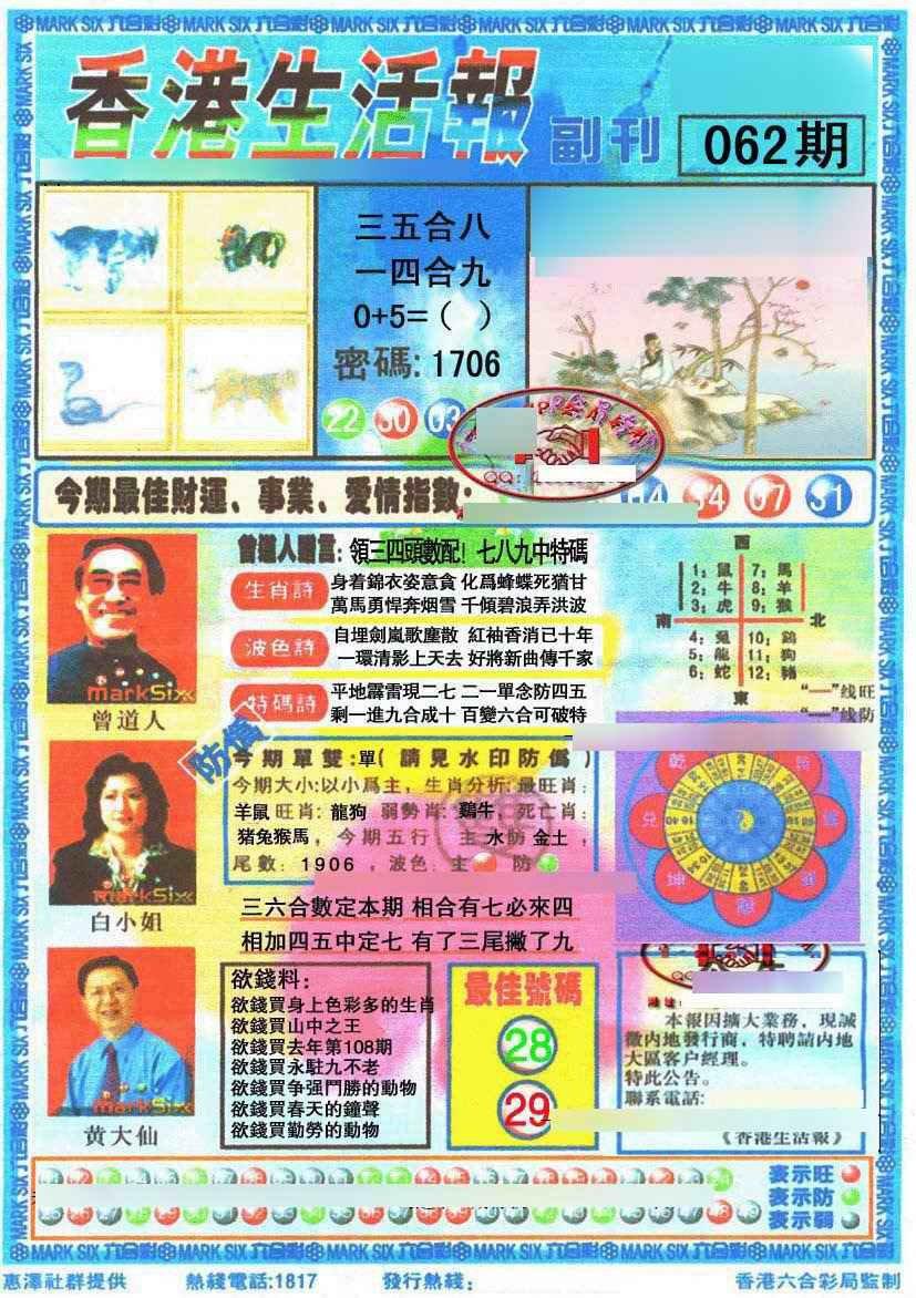 062期香港生活报