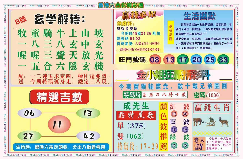 062期博彩通B(新图)