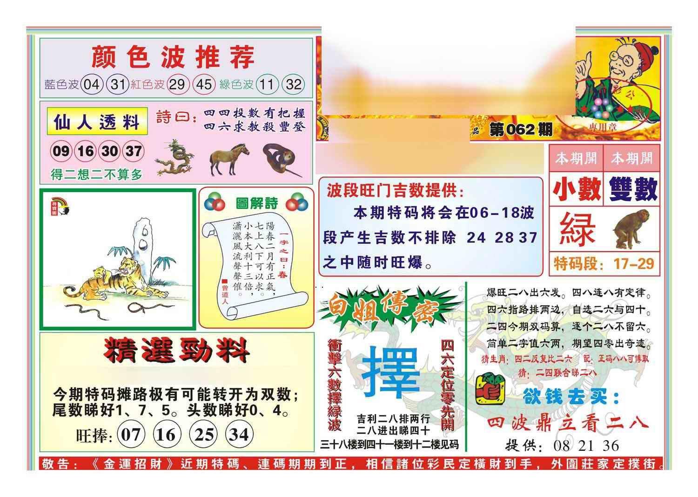 062期金运招财(新图)