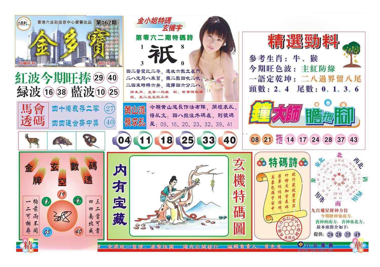 062期金多宝(新图)