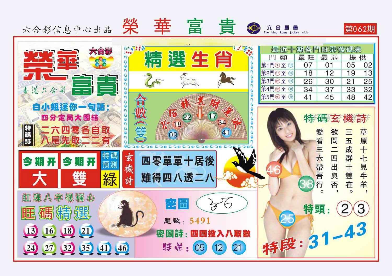 062期荣华富贵(新图)