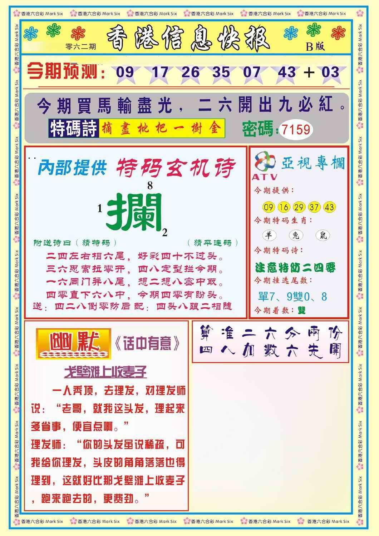 062期香港信息快报B(新)