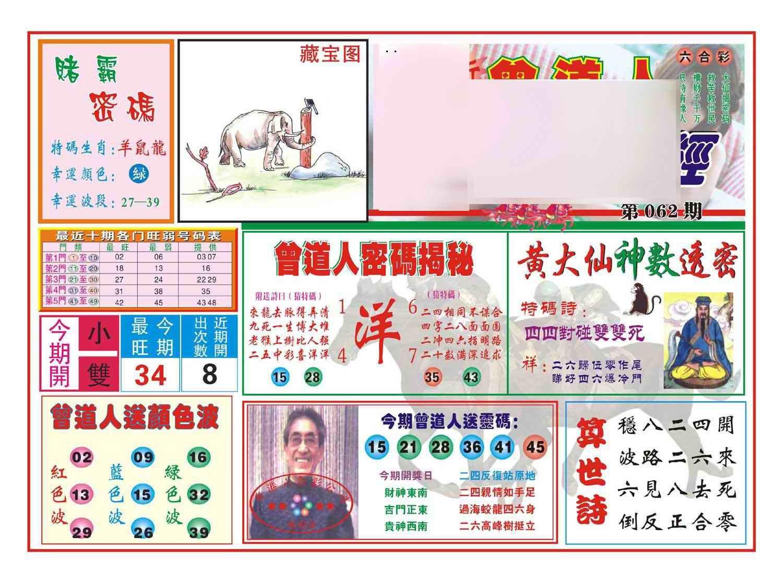 062期赢钱一经(新图)