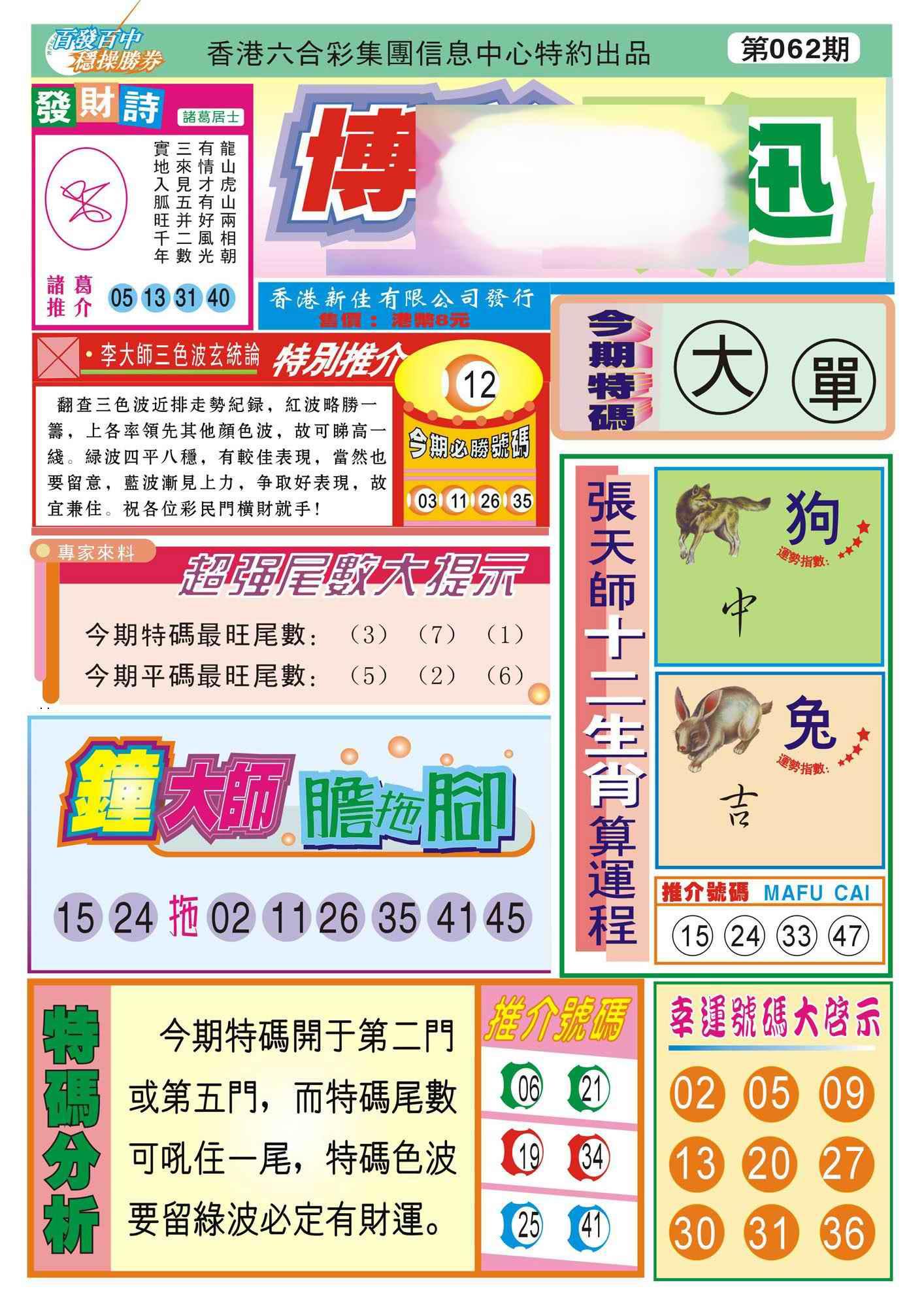 062期香港博彩快迅(新图)