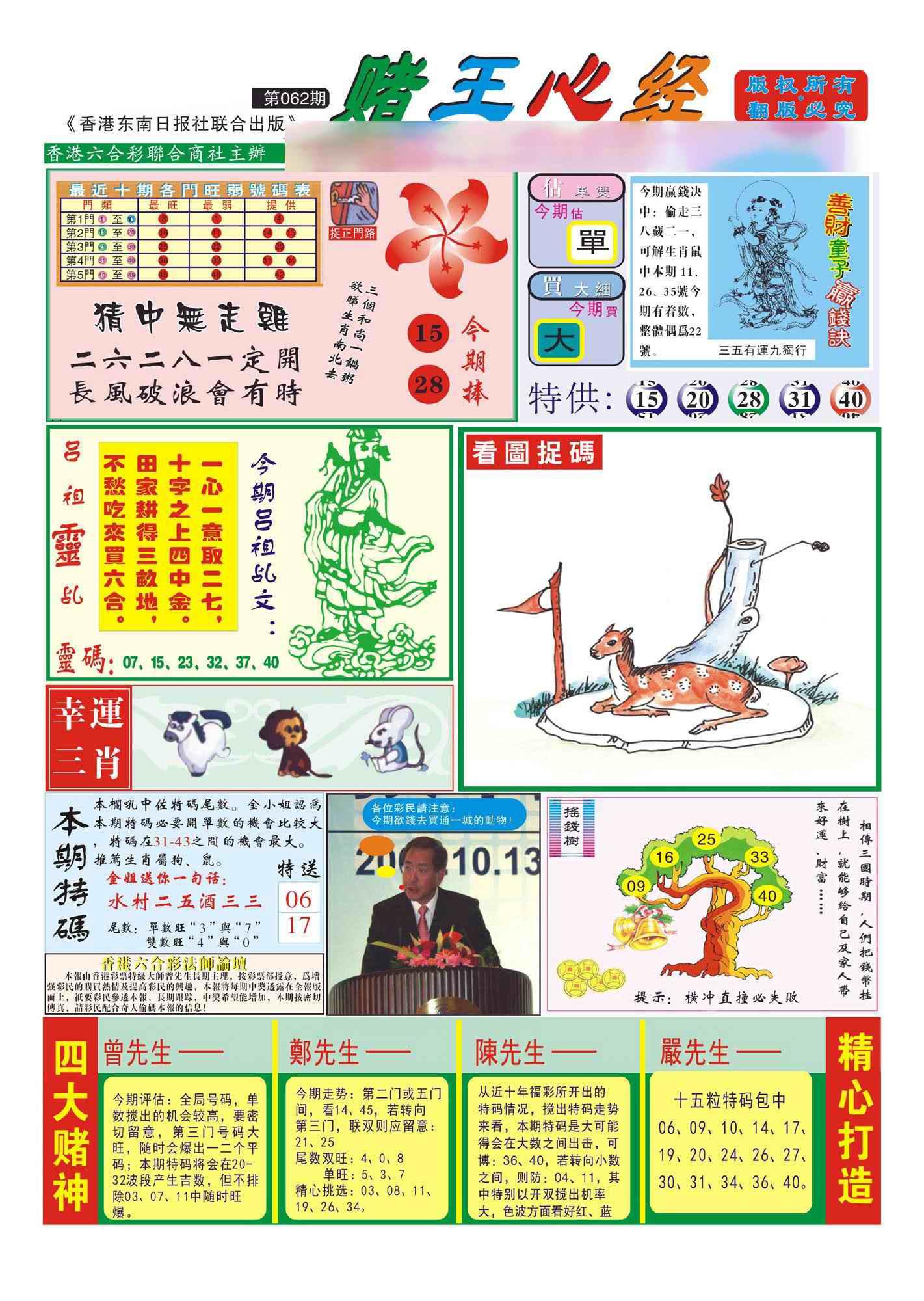 062期香港赌王心经(新图)