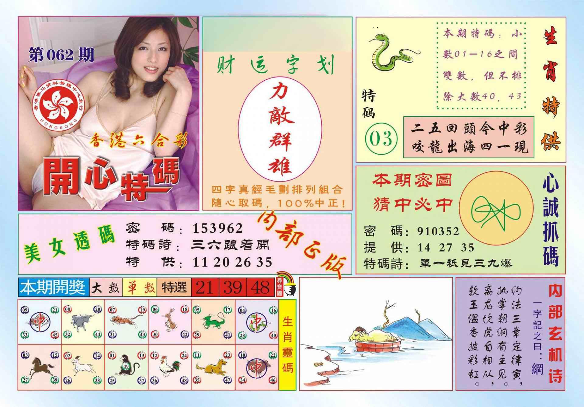 062期香港开心特码(新图)