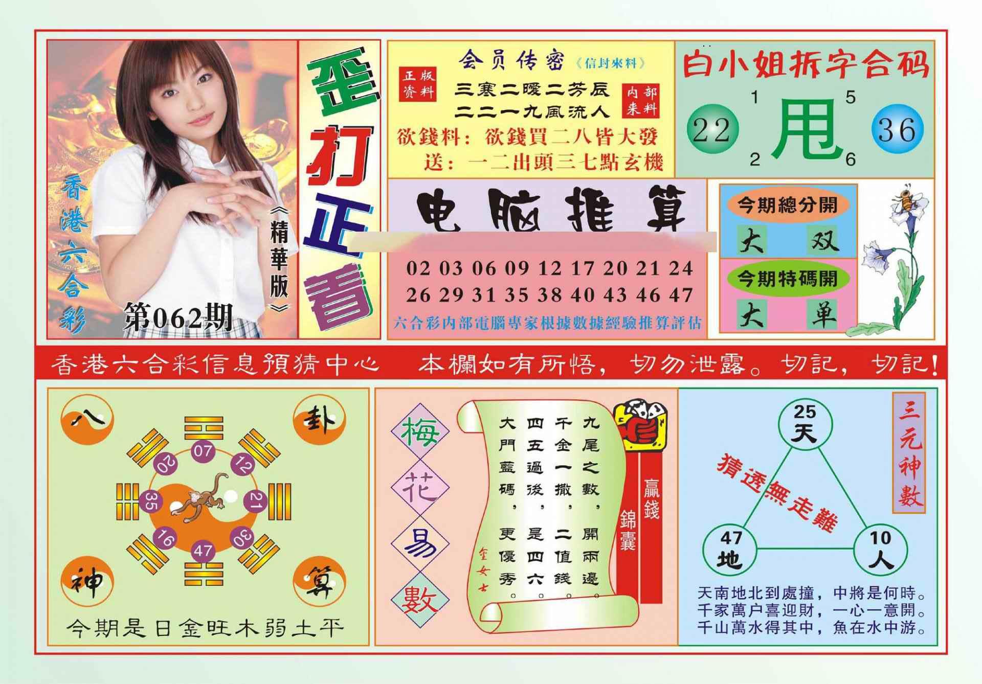 062期香港歪打正着(新图)