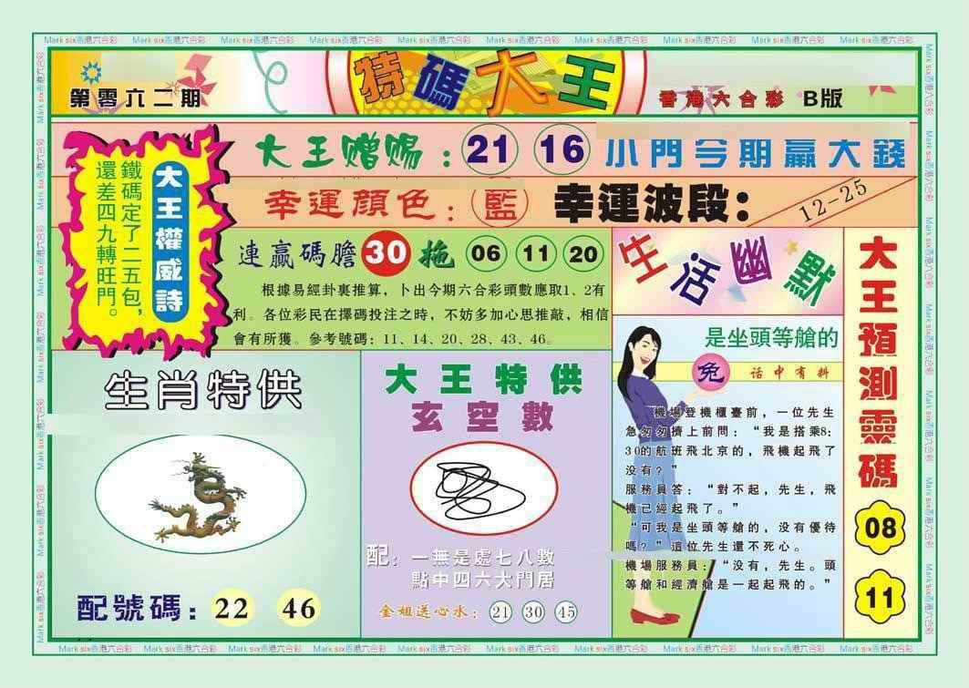 062期特码大王B(新图)