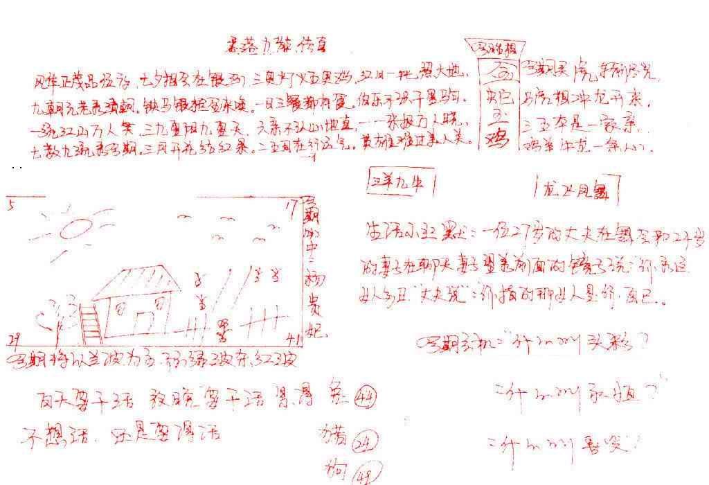 062期九龙传真(手写)