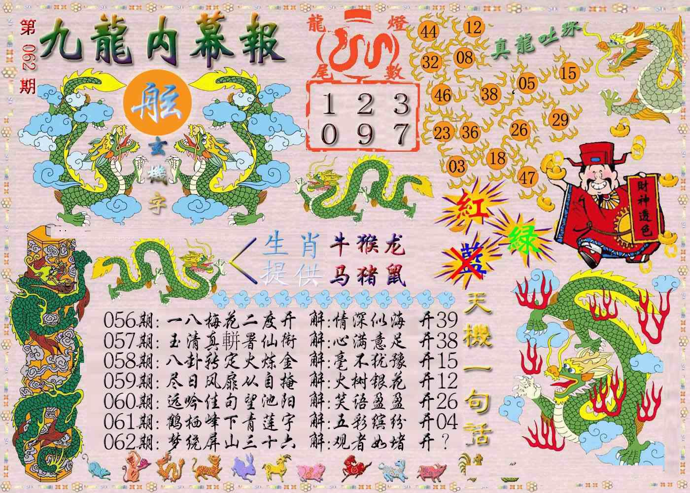 062期九龙内幕报