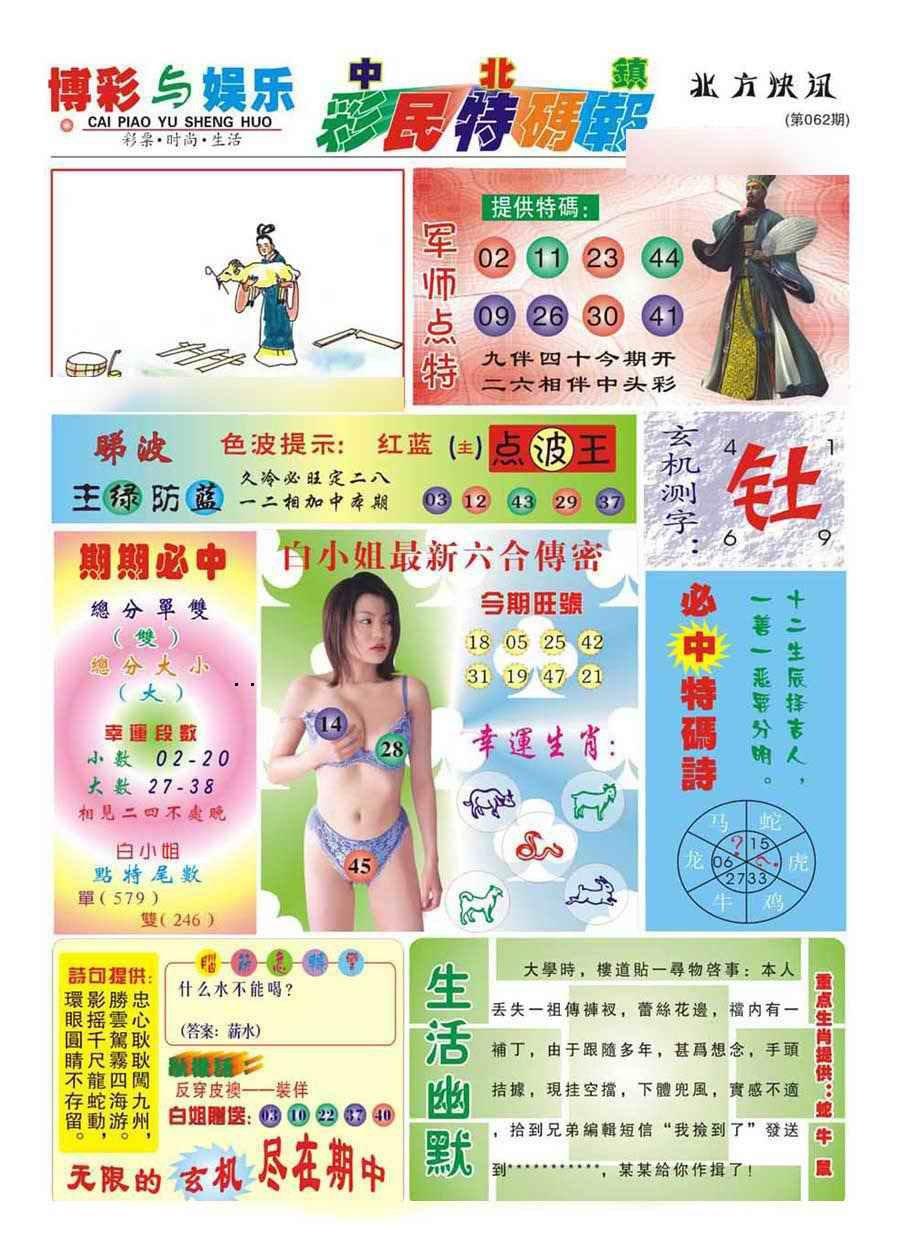 062期中北彩民特码报(新)
