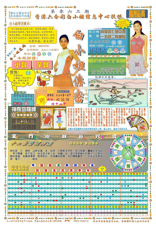 062期(新版)白小姐祺袍A