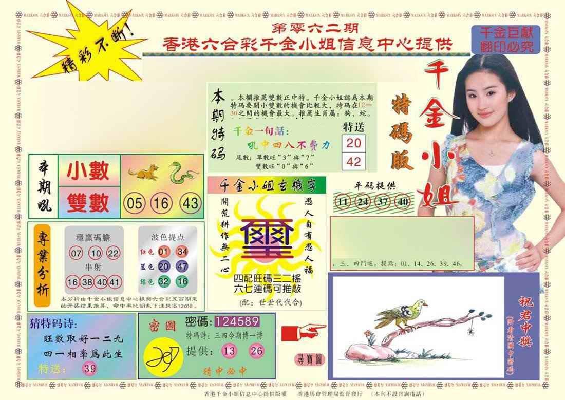 062期(新版)千金小姐A