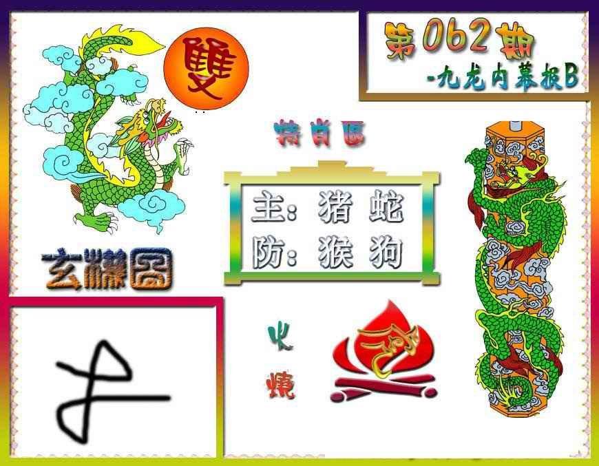 062期九龙内幕特肖图B