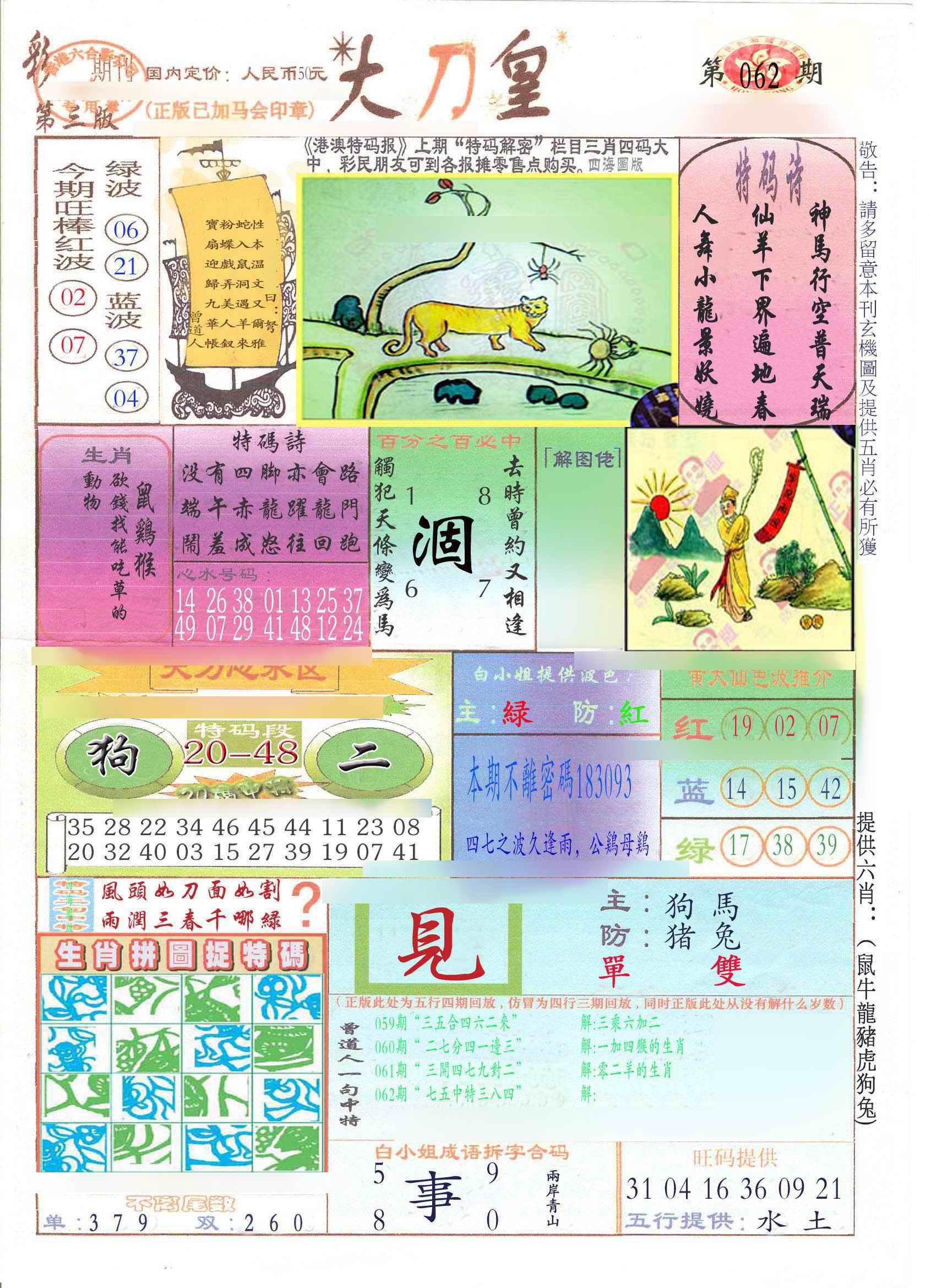 062期大刀皇(新料)