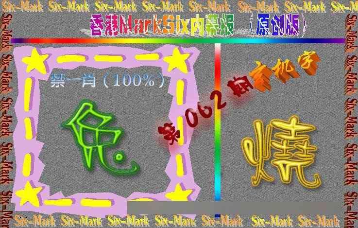 062期赛马会内幕报(原创版)