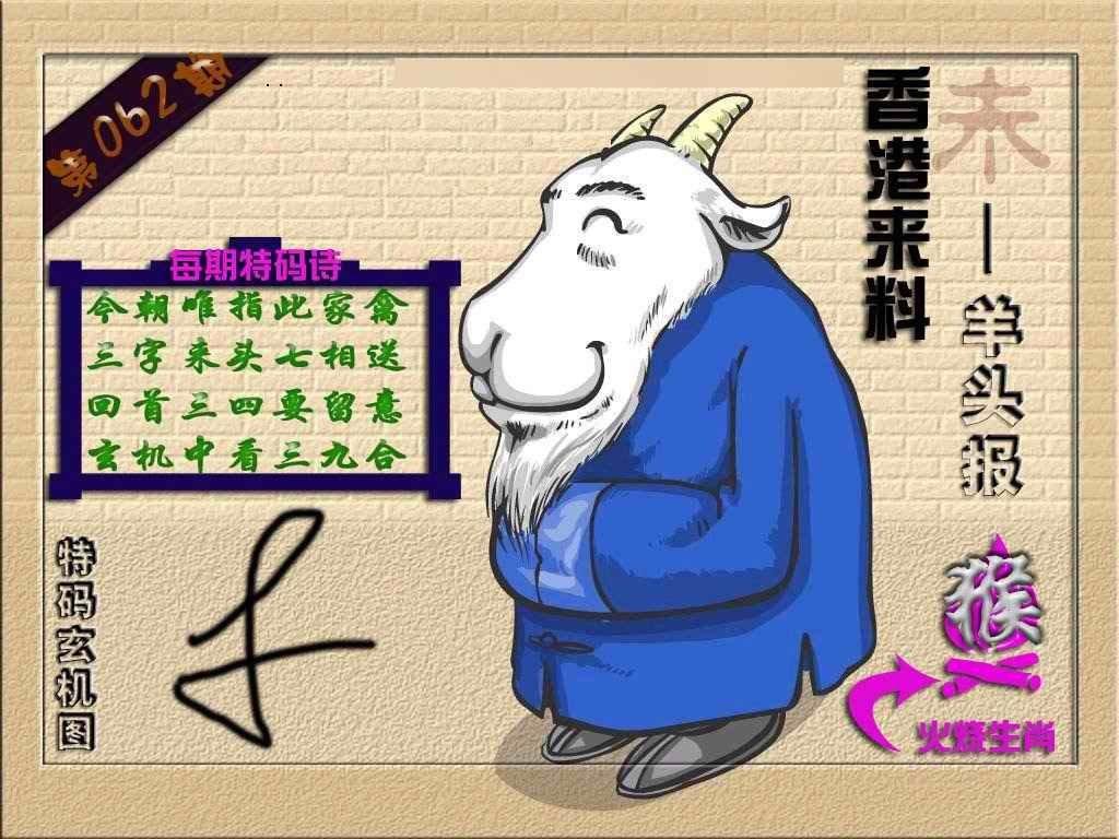 062期(香港来料)羊报