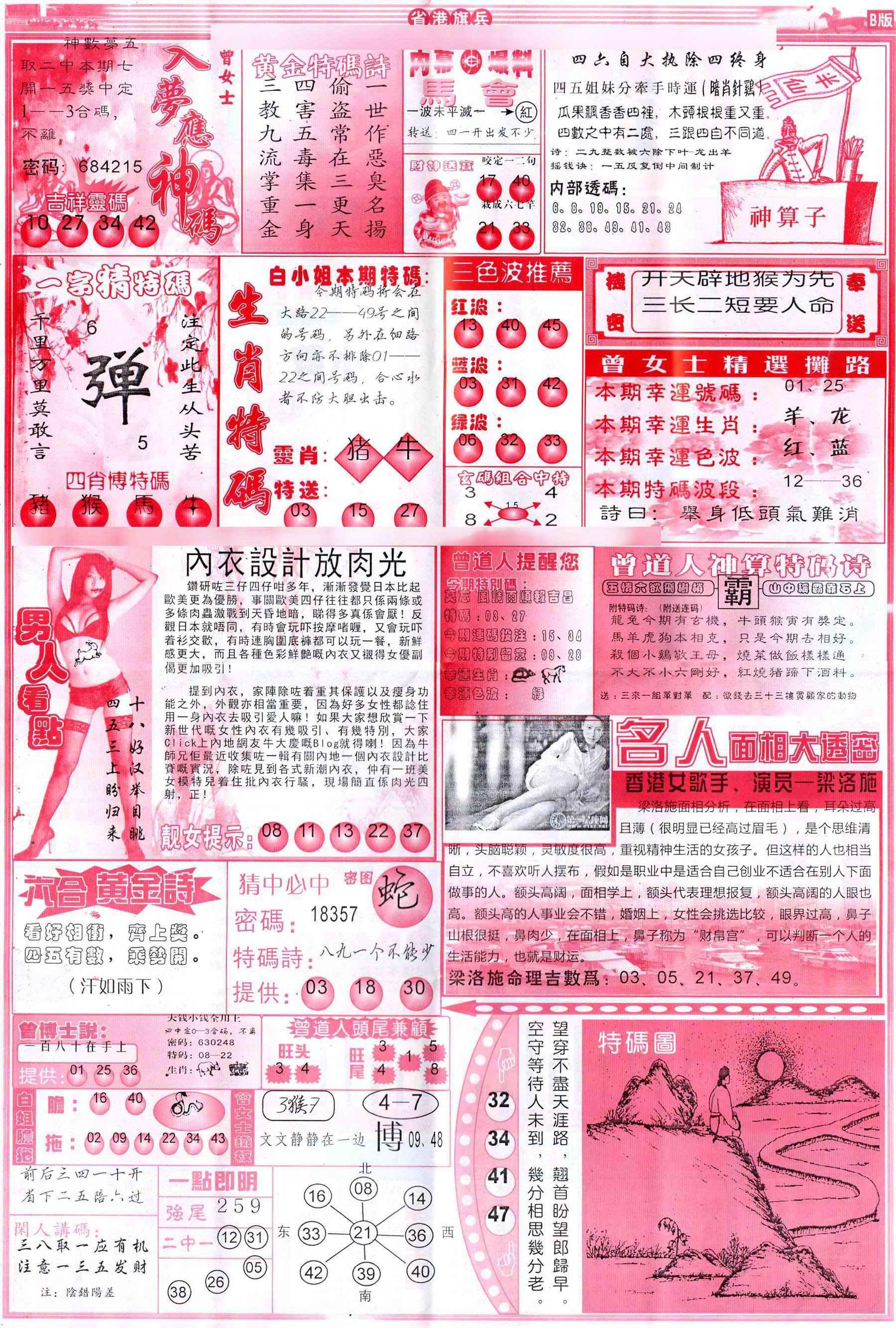 062期彩道B(保证香港版)