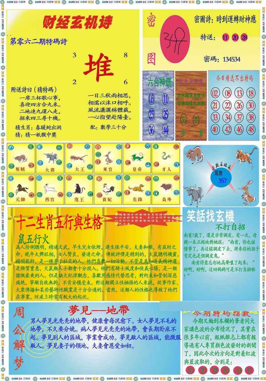 062期马经财经B(新图)