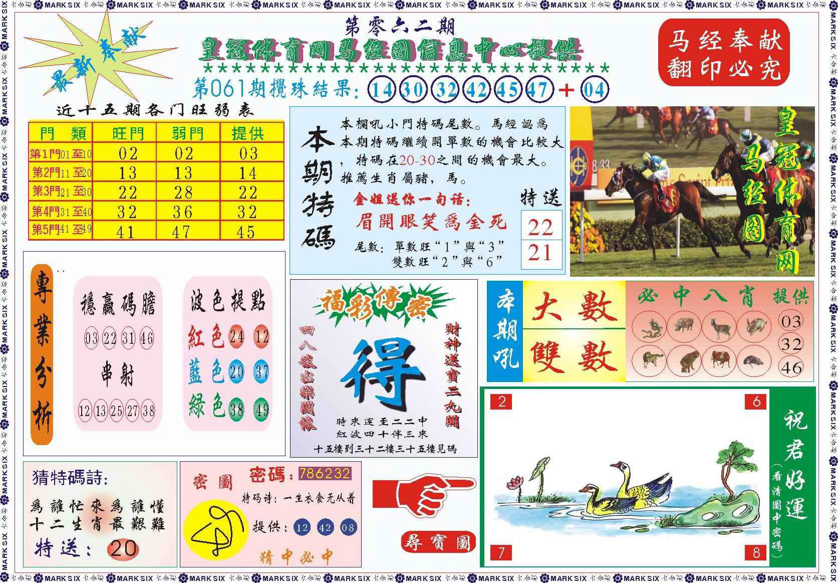 062期皇冠体育网马经图记录