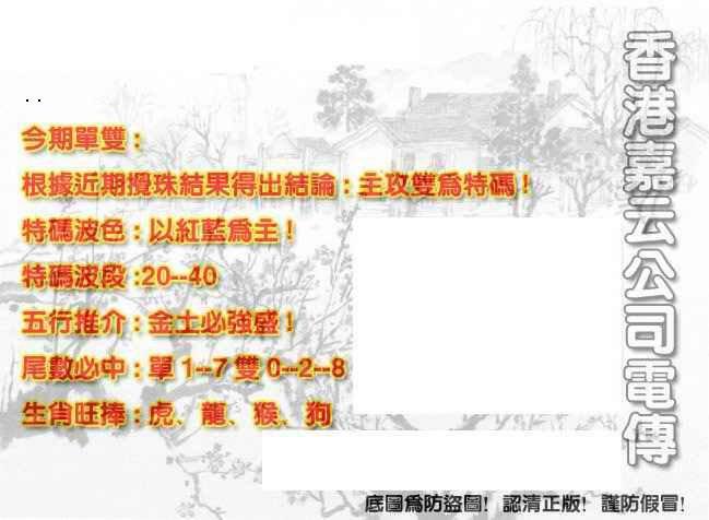 062期香港嘉云公司电传
