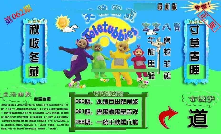 062期新天线宝宝(2006一版)