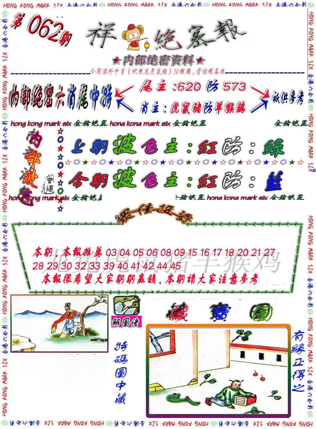 062期金鼠绝密图