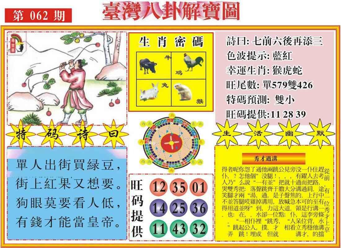 062期台湾八卦解宝图