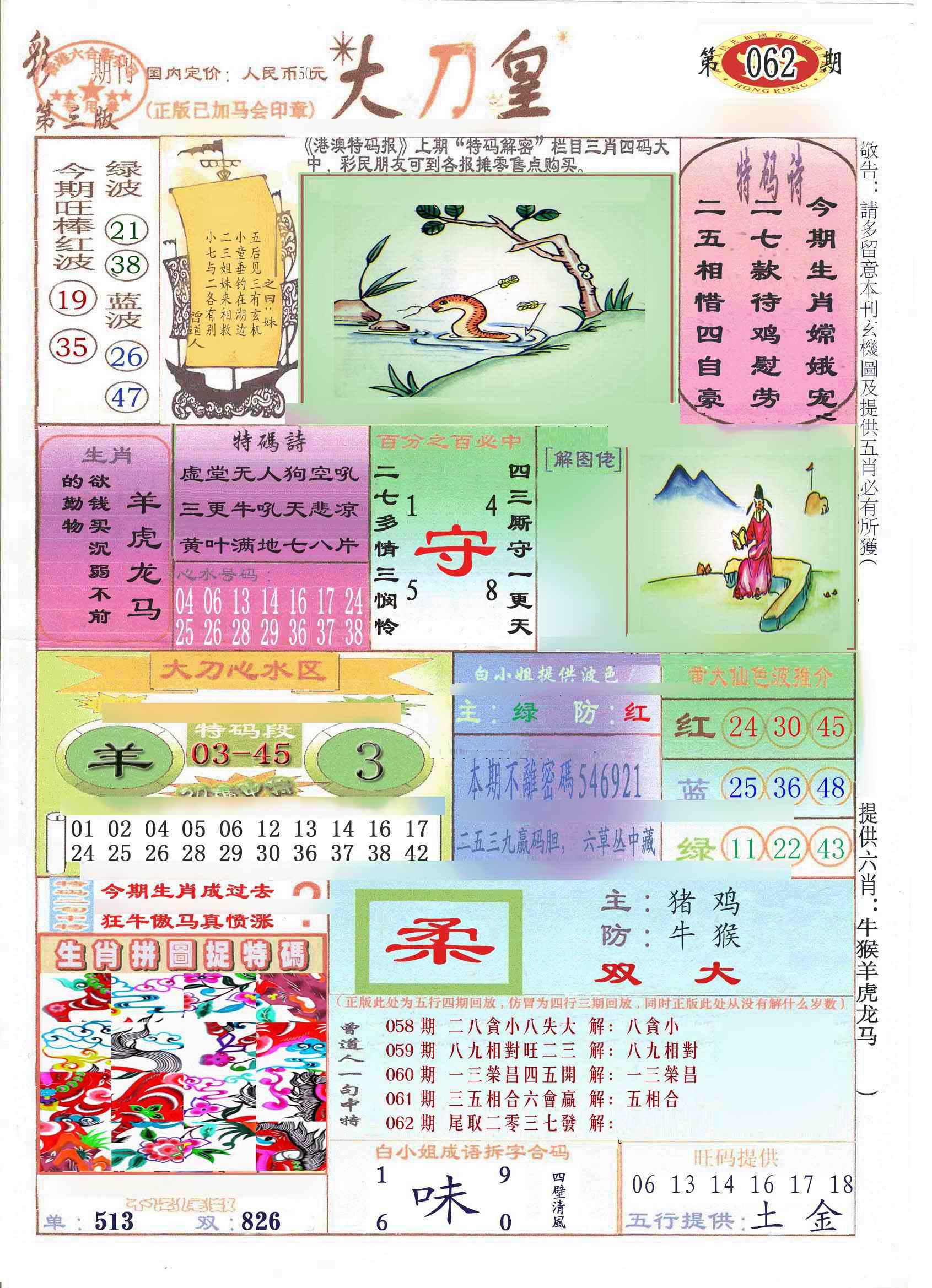062期大刀皇(彩)