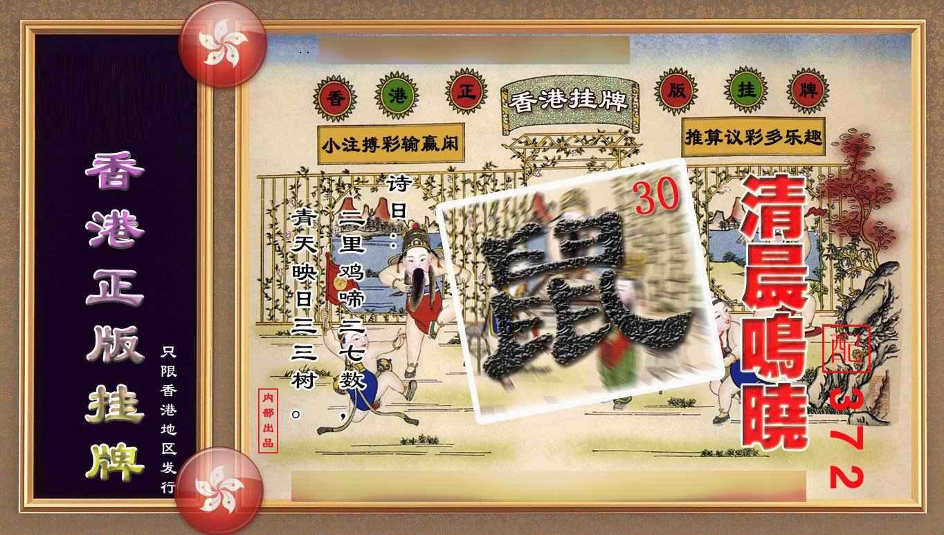 062期香港正版挂牌(另版)